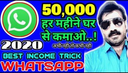 वाट्सएप से पैसे कैसे कमाए, Online Earning Tips, Kumar Shailendra Official