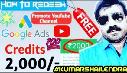 2000 फ्री लो गूगल से जानिए कैसे, Kumar shailendra official