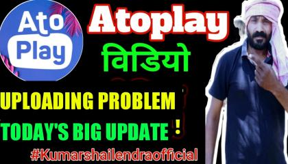 एटोप्ले बडा अपडेट आया  Atoplay New Update  Indian App