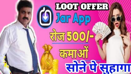 Jar App Se Paise Kaise Kamaye  Gold Invest App  Online