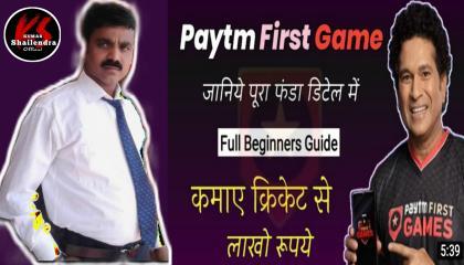 Paytm  first game se paise kaise kamaye  paytm first game dream team