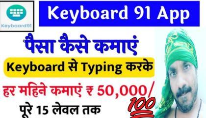 keyboard91 se paise kaise kamaye   keyboard91 use kaise kare