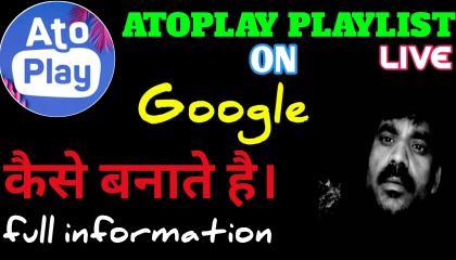 एटोप्ले प्लेलिस्ट गूगल से कैसे बनाए  Atoplay new update