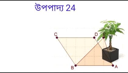 উপপাদ্য 24 theorem 24