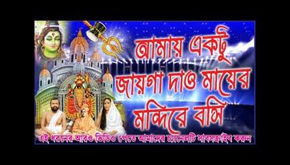 amay ektu jayga dao mayer শ্যামা সঙ্গীত , আমায় একটু জায়গা দাও মায়ের মন্দিরে বসি