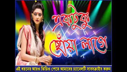 ektuku choya lage | Bengali Arkestra song | Stage Performance