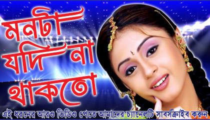 ei monta jodi na thakto amar kichui mone porto na Satabdi Arkestra Bengali Arkestra Song