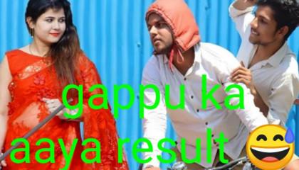 gappu ka aaya result।। गप्पू का आया रिजल्ट।।full comedy ??।।