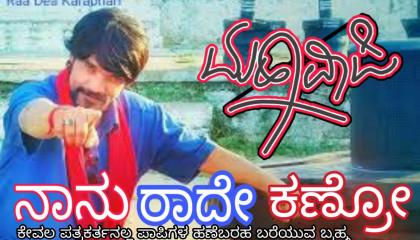 Maha Suddi Tv, ಡಿ ಕೆ ಶಿವಕುಮಾರ