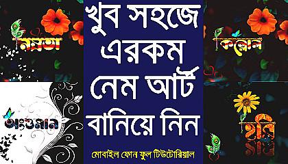 How to make bengali stylish font design / How to creat name art