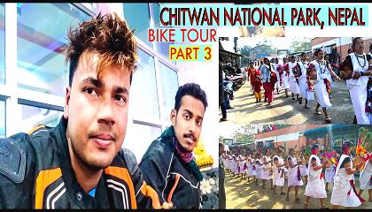 Janakpur to Chitwan National park || Nepal PART 3, #NEPAL #BIKE #TOUR ||CHITWAN tour || Dhananjoy
