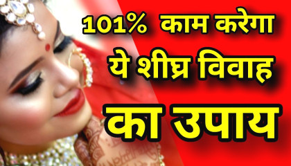 Remedies for delay in marriage palmistry, Marriage problems in life