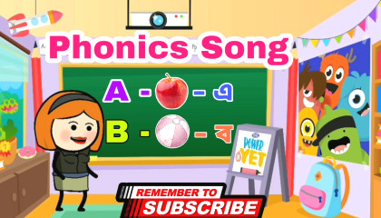 Phonics song in Bengali for English alphabets | Lets recite phonics song | Alphabet Song | Phonics song with two words