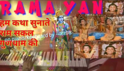Luv Kush Singing Ramayan | Hum Katha Sunate Ram Sakal Gun Dhaam Ki on keyboard