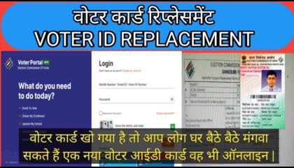 voter id Replacement step by step