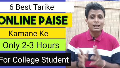 How to earn online | online paise kaise kamaye
