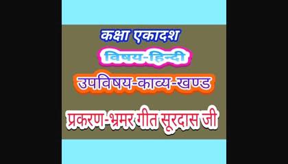 हिन्दी कक्षा एकादश
