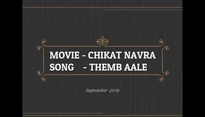 chikat navra marathi movie laxmikant berde song, themb aale