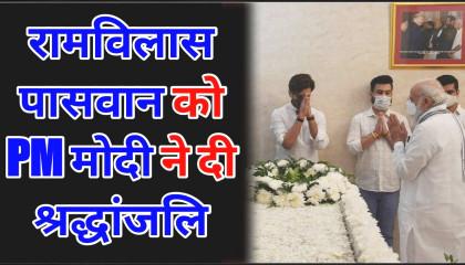 नई दिल्ली: रामविलास पासवान को PM मोदी ने दी श्रद्धांजलि, चिराग को गले लगाकर परिवार को दिया सहारा