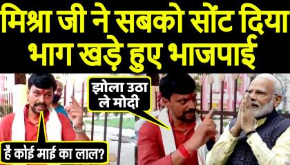 तिलकधारी मिश्रा जी ने PM Modi को दी खुली चुनौती, भाजपा वाले वीडियो देख कर तिलमिला जाएंगे