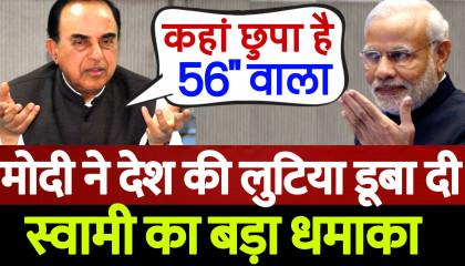 सुब्रह्मण्यम स्वामी ने Modi का कर दिया पर्दाफाश, स्वामी के बयान से BJP में मच गया तूफान