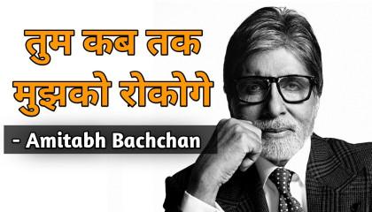 तुम मुझको कब तक रोकोगे | Motivational poem by Amitabh Bachchan