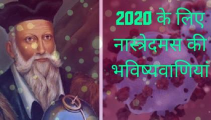 2020 के लिए नास्त्रेदमस की भविष्यवाणियां