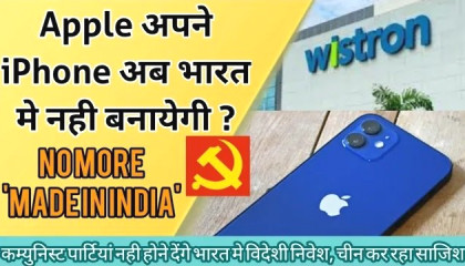iPhone-maker Wistron Roll back India Expansion Plan ? Who Is Behind the Attack On Wistron Office ?