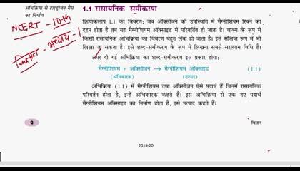 कक्षा 10वी विज्ञान अध्याय 1- रासायनिक अभिक्रियाएँ एवं समीकरण - Chemical Reactions and  equations