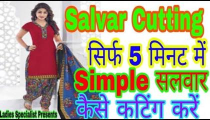 सिर्फ 5 मिनट में Simple सलवार कटिंग सीखें ??// Salwar Cutting //