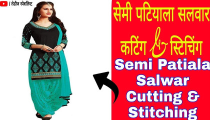 Semi Patiala Salwar Cutting & Stitching in Hindi in Very Easy Method ??|| सेमी पटियाला सलवार सूट||