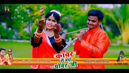 "#KAWAR_VIDEO_SONG ""कावर में बड़ा पावर जी"" Kawar me bada Power ji /Tinku Singh/Kajal Goswami"