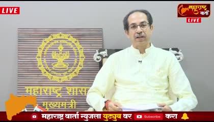 ?उद्धव ठाकरे :- महाराष्ट्र बंद? कोरोना लॉकडाऊन CM Uddhav Thackeray Lockdown Maharashtra