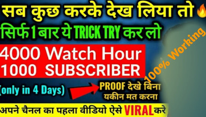 How To Get Fast 1000 Subscribe on Youtube? How Can Get 1k Subscribe on youtube channel