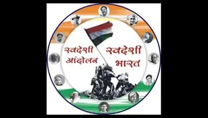 स्वादेशी आंदोलन स्वादेशी भारत गीत