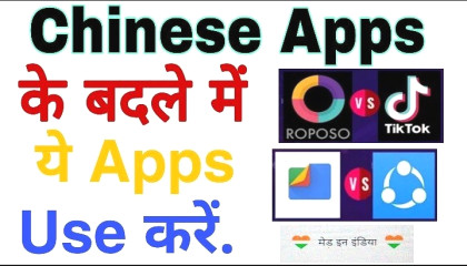 Chinese Apps के जगह ये App Use करें| 59 Chinese App ban in India | Tiktok ban in India
