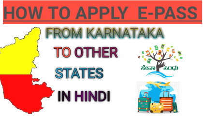 How To Apply Epass Online Karnatak For Travelling to Any States In India