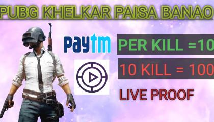 PUBG Game Khelkar Paise Kaise Kamaye Live Proof 2020