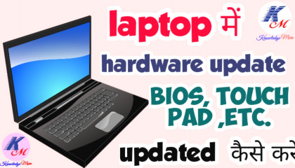 laptop ka bios update kaise kare | touchpad driver install kaise kare | how to drivers update in laptops |