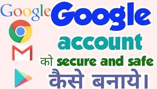 gmail account ko secure kaise kare | gmail accounts ko safety kaise de | gmail account hack hone se kaise bache |