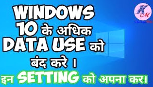 how to save internet data in Windows 10 | windows 10 me internet data  kaise seve kare | windows 10me jada internet use