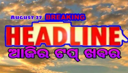 BNS_Bulletin ବର୍ତ୍ତମାନର ଟପ୍ ଖବର #Headlines_News Aug 27