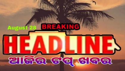 BNS_Bulletin ବର୍ତ୍ତମାନର ଟପ୍ ଖବର #Headlines_News Aug 28