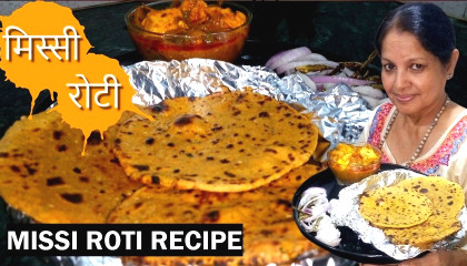 Missi Roti Recipe   मिस्सी रोटी बनाने की विधि   #taweparmissirotibananekividhi   #missiroti
