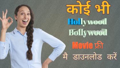 koi bhi bollywood or Hollywood movie kaise download kare कोई भी हॉलीवुड या बॉलीवुड मूवी कैसे डाउनलोड करें