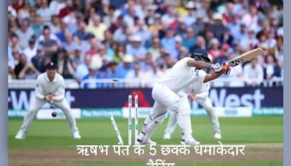 इंडिया इंग्लैंड टेस्ट England test match