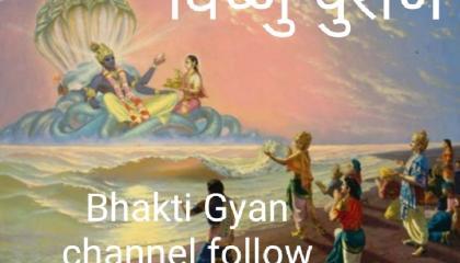 Vishnupuran   Episode 26 Bhakti Gyan follow