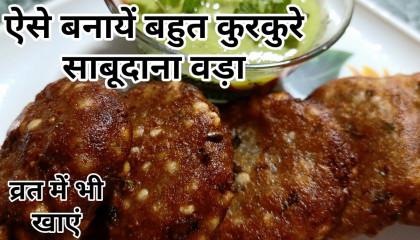 Navratri Special Wada Recipe|Best Sabudana Tikki For Fast.