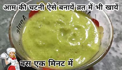 व्रत में बनायें ये बहुत ही लाजवाब चटनी|Navratri Special | Mango and Mint Chutney