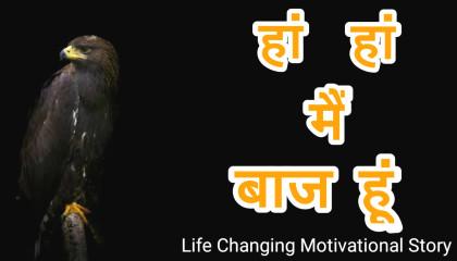 हां हां मैं बाज हूं || Life Changing motivational story | Utkarsh - The Youngest Speaker